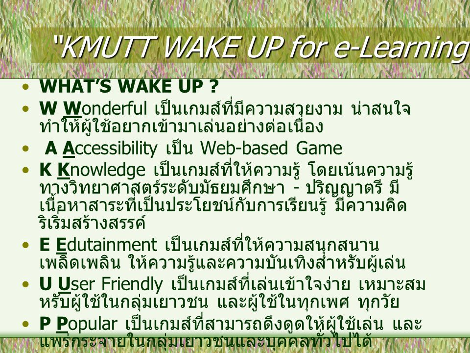 KMUTT WAKE UP for e-Learning
