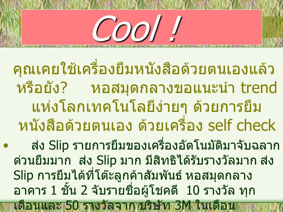 Cool !