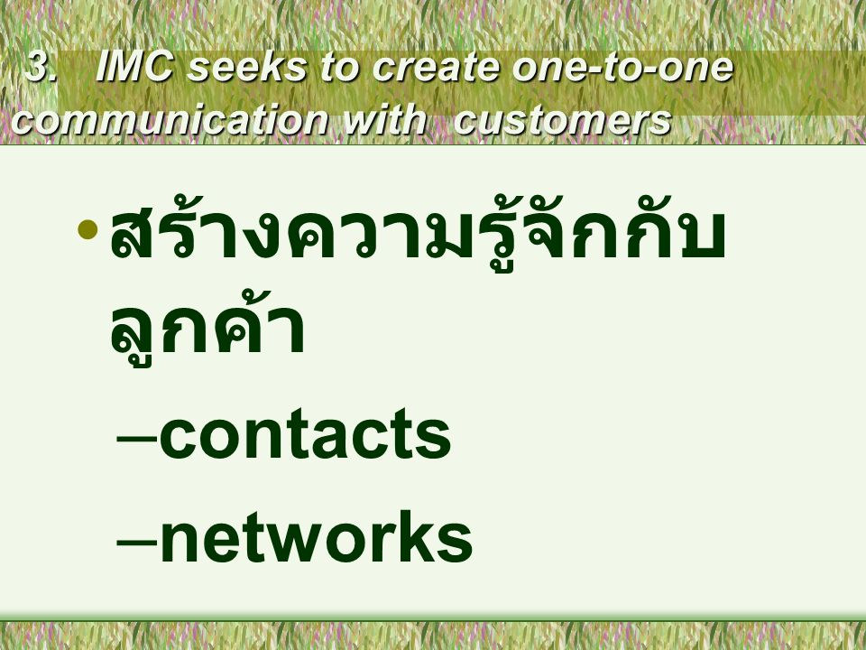 3. IMC seeks to create one-to-one communication with customers