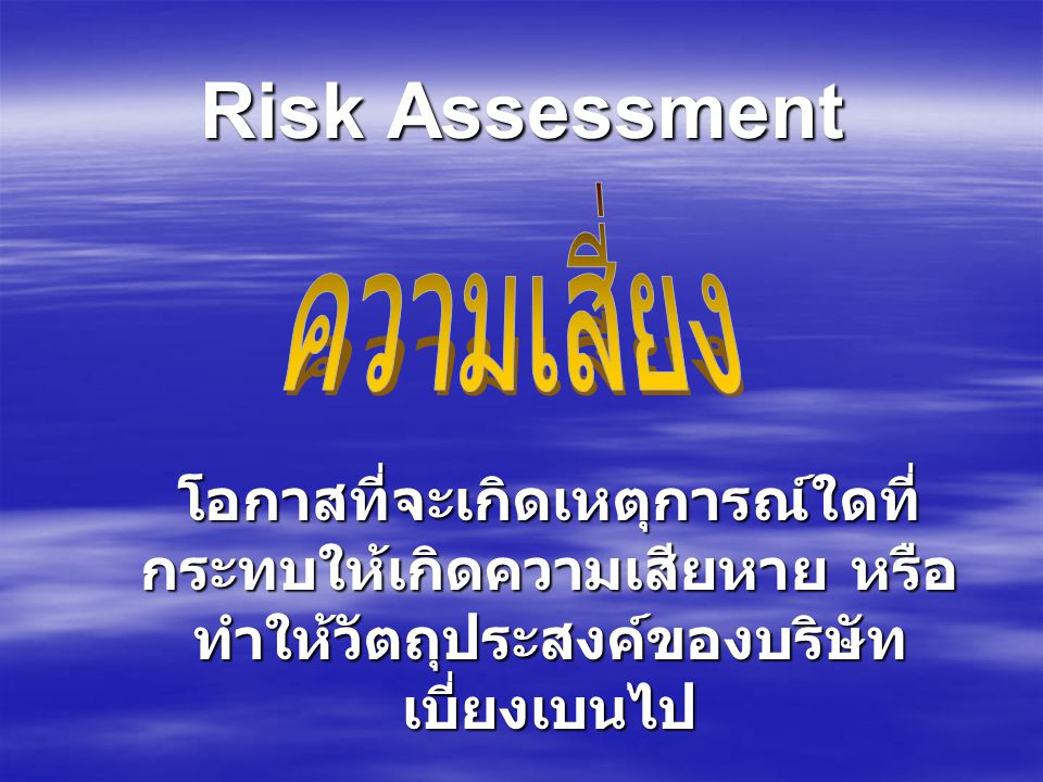 Risk Assessment ความเสี่ยง