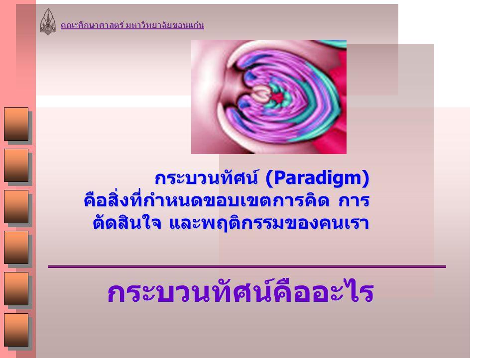 กระบวนทัศน์คืออะไร กระบวนทัศน์ (Paradigm)