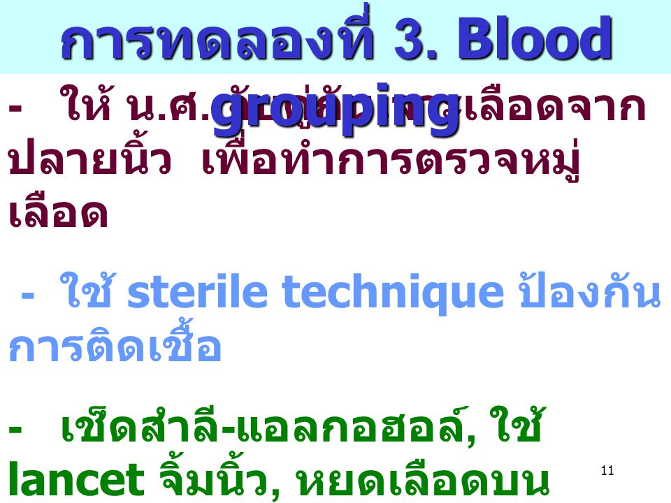 การทดลองที่ 3. Blood grouping