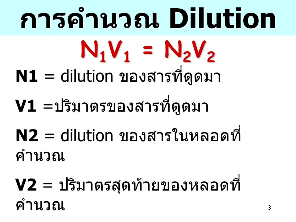 การคำนวณ Dilution N1V1 = N2V2 N1 = dilution ของสารที่ดูดมา