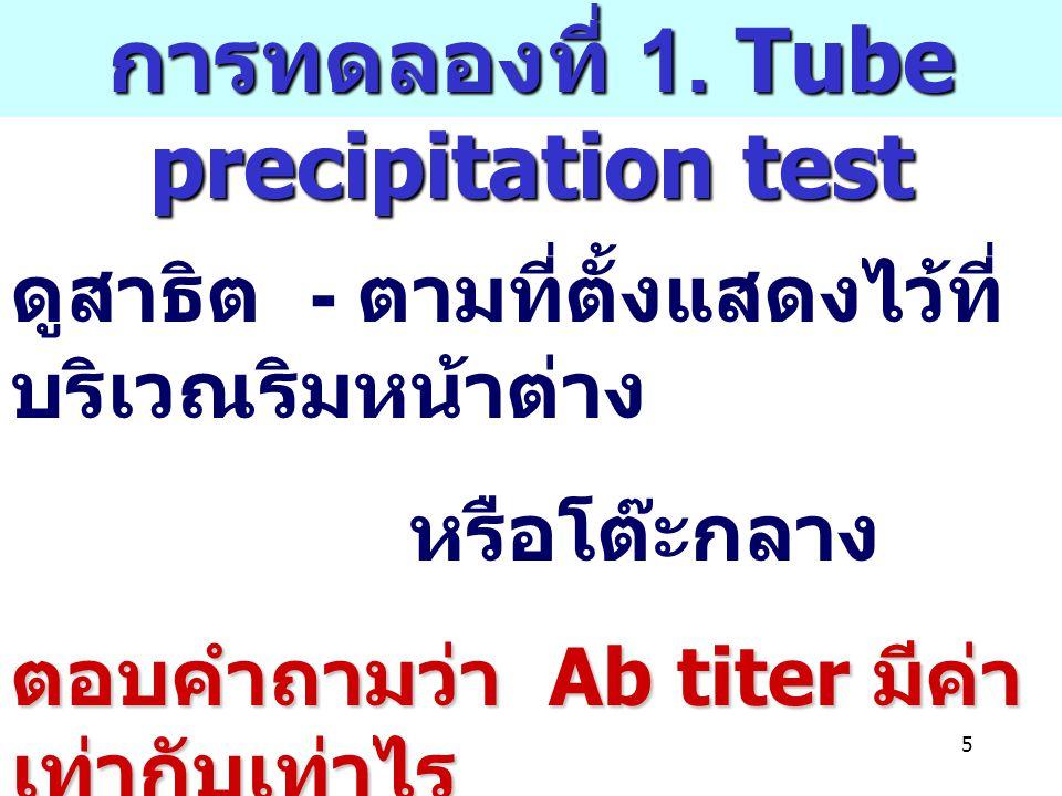 การทดลองที่ 1. Tube precipitation test