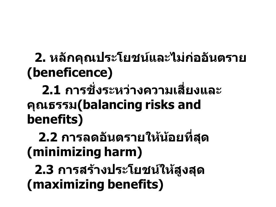 2. หลักคุณประโยชน์และไม่ก่ออันตราย(beneficence)