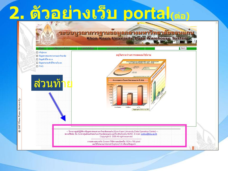 2. ตัวอย่างเว็บ portal(ต่อ)