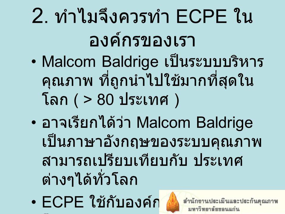 2. ทำไมจึงควรทำ ECPE ในองค์กรของเรา