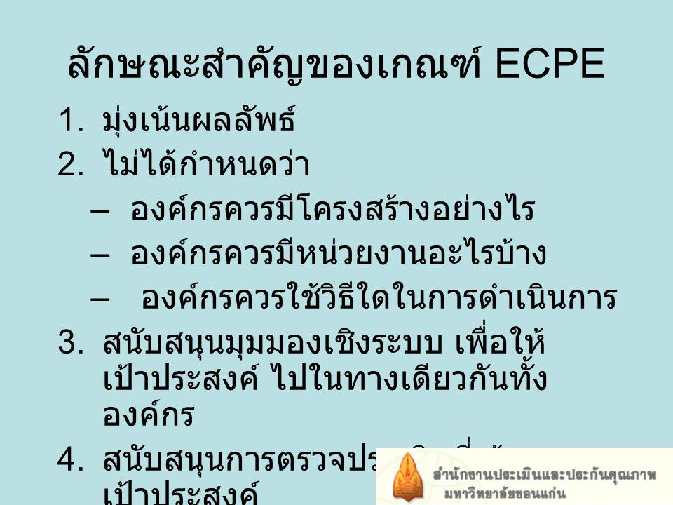 ลักษณะสำคัญของเกณฑ์ ECPE