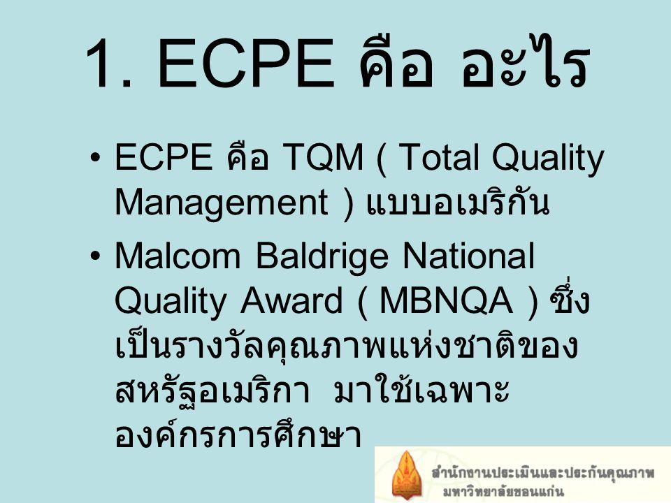 1. ECPE คือ อะไร ECPE คือ TQM ( Total Quality Management ) แบบอเมริกัน