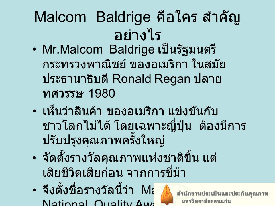 Malcom Baldrige คือใคร สำคัญอย่างไร