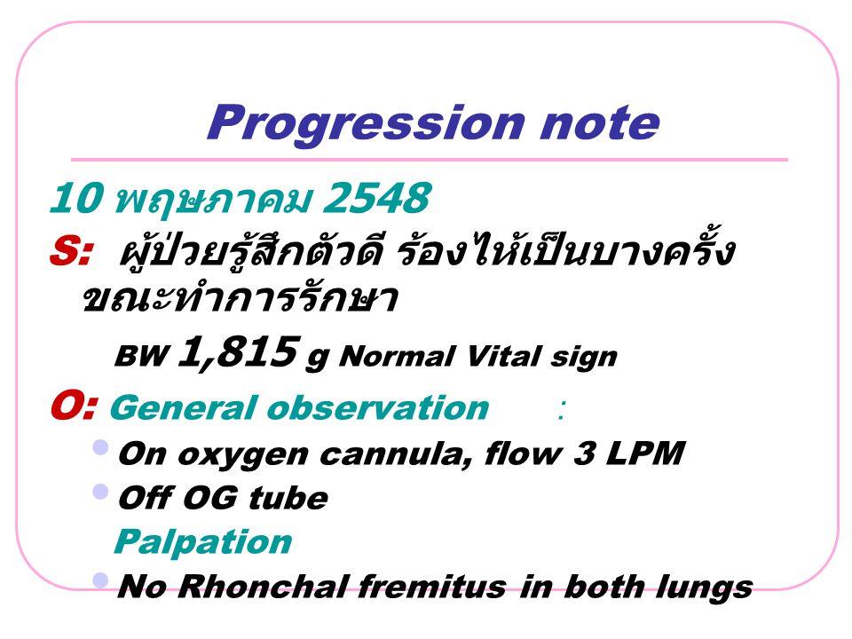 Progression note 10 พฤษภาคม 2548