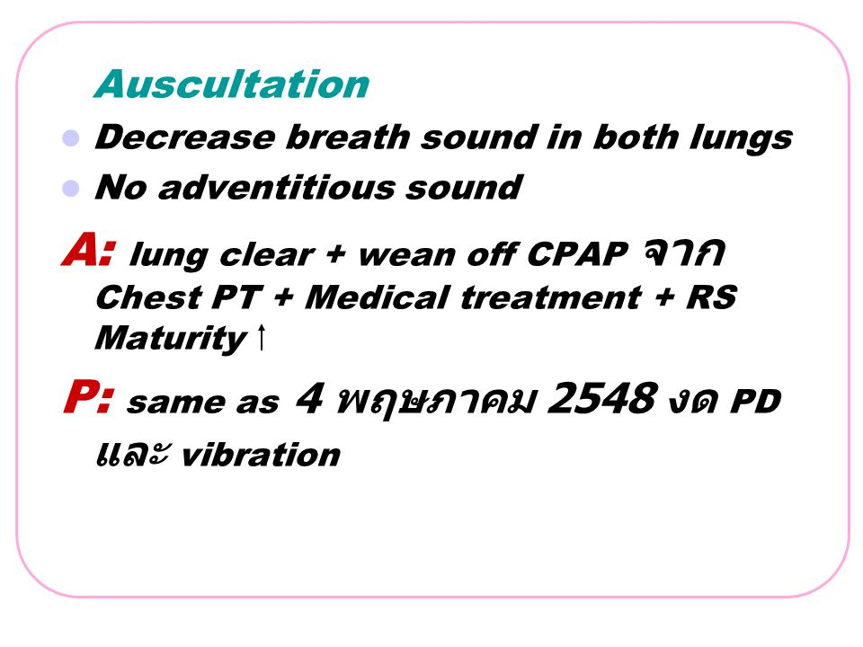 P: same as 4 พฤษภาคม 2548 งด PD และ vibration