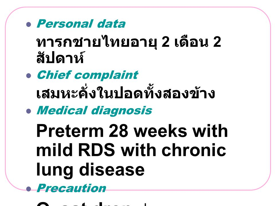 Personal data ทารกชายไทยอายุ 2 เดือน 2 สัปดาห์ Chief complaint. เสมหะคั่งในปอดทั้งสองข้าง. Medical diagnosis.