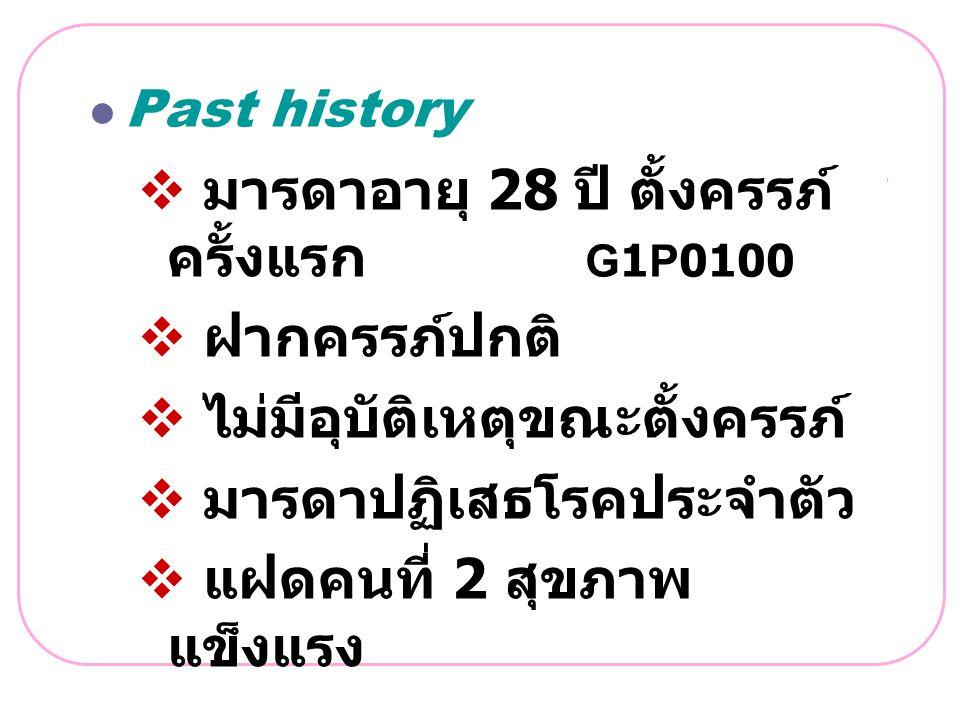 มารดาอายุ 28 ปี ตั้งครรภ์ครั้งแรก G1P0100 ฝากครรภ์ปกติ