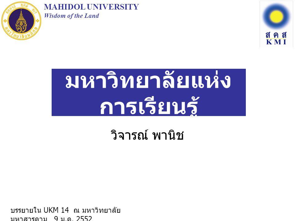 มหาวิทยาลัยแห่งการเรียนรู้