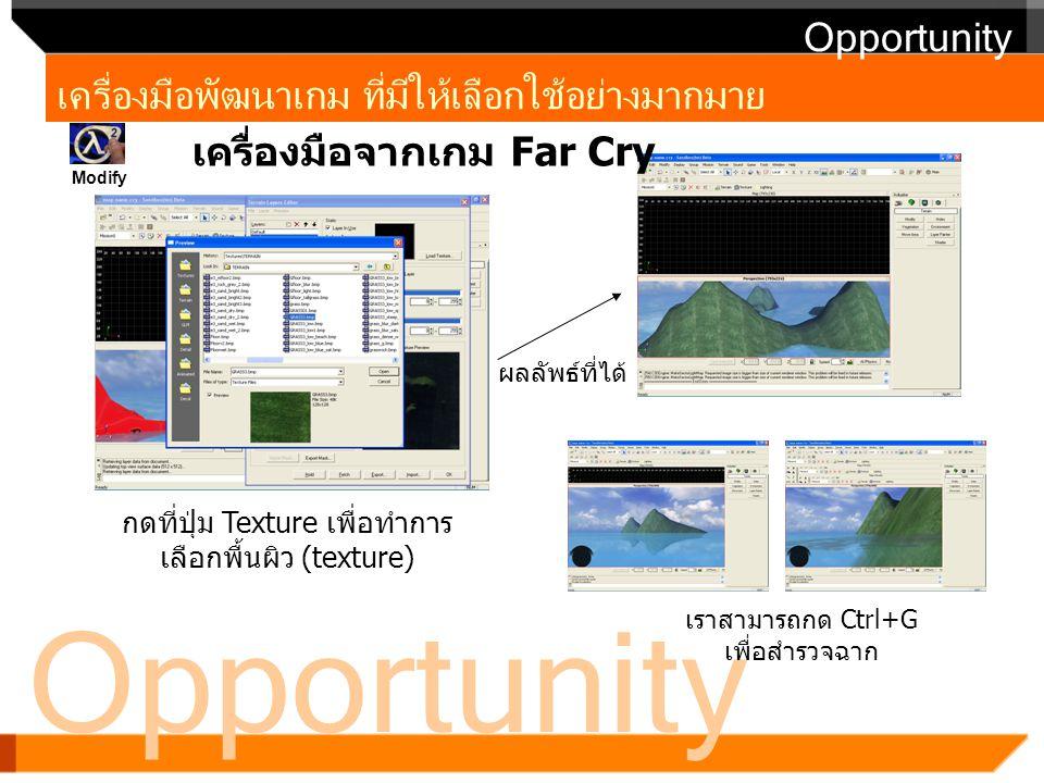 Opportunity Opportunity เครื่องมือพัฒนาเกม ที่มีให้เลือกใช้อย่างมากมาย