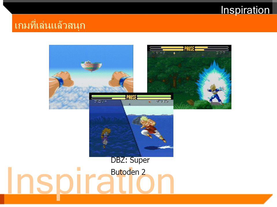 Inspiration เกมที่เล่นแล้วสนุก DBZ: Super Butoden 2 Inspiration