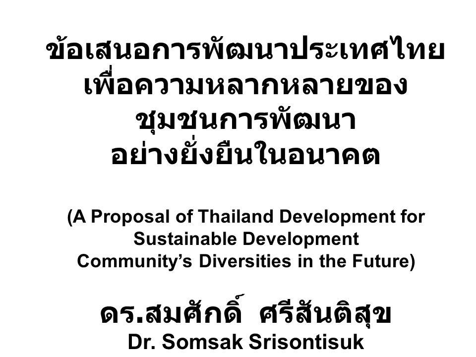 ข้อเสนอการพัฒนาประเทศไทยเพื่อความหลากหลายของชุมชนการพัฒนา