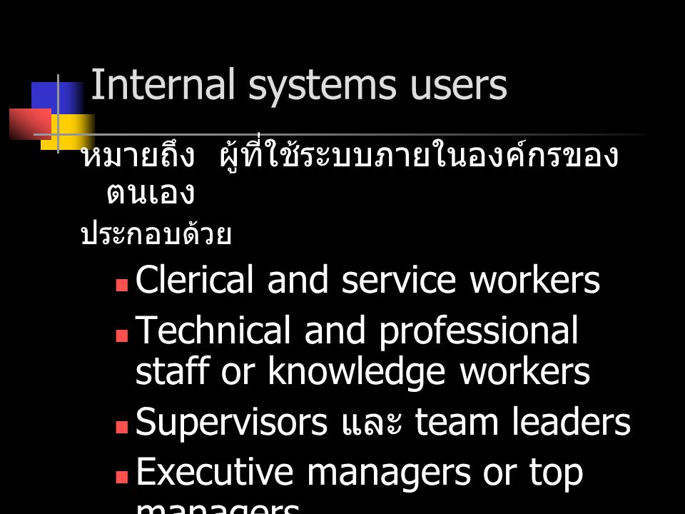 Internal systems users