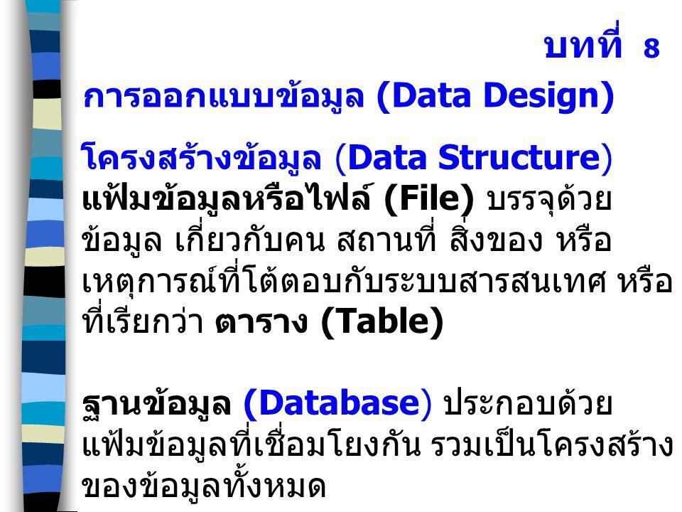 บทที่ 8 การออกแบบข้อมูล (Data Design) โครงสร้างข้อมูล (Data Structure)
