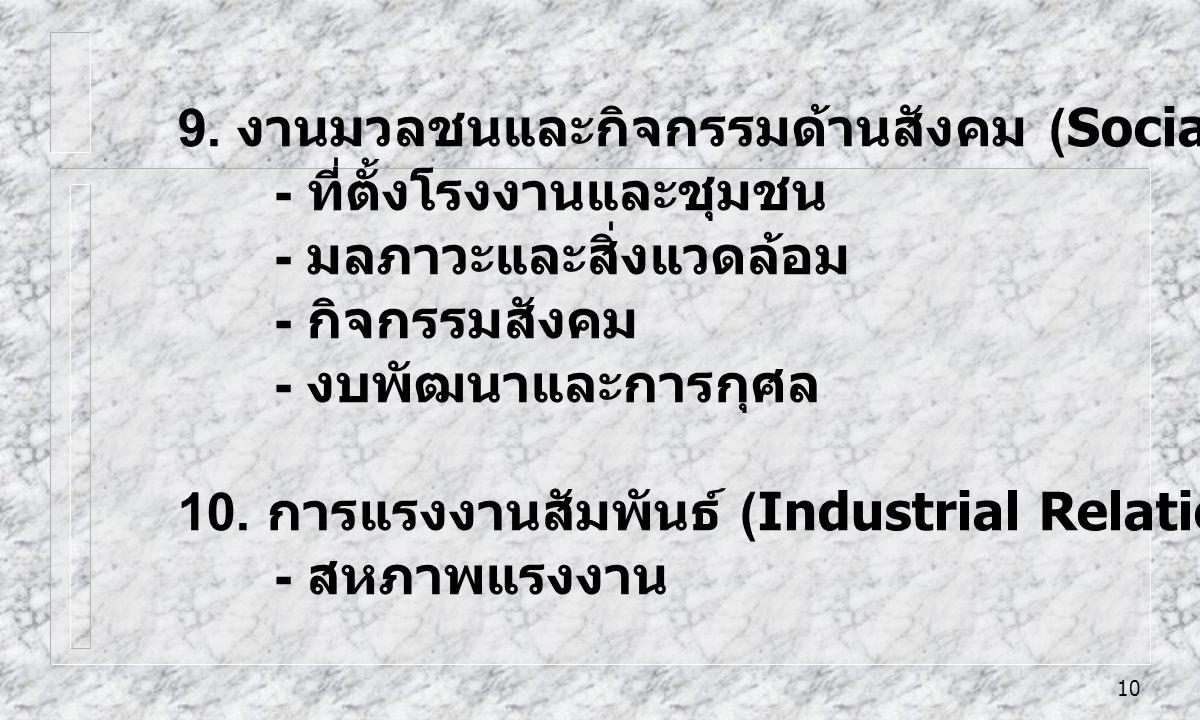 9. งานมวลชนและกิจกรรมด้านสังคม (Social Activity)