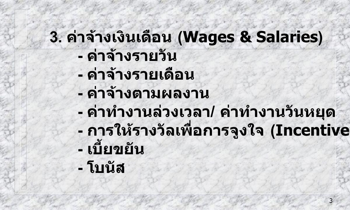 3. ค่าจ้างเงินเดือน (Wages & Salaries)