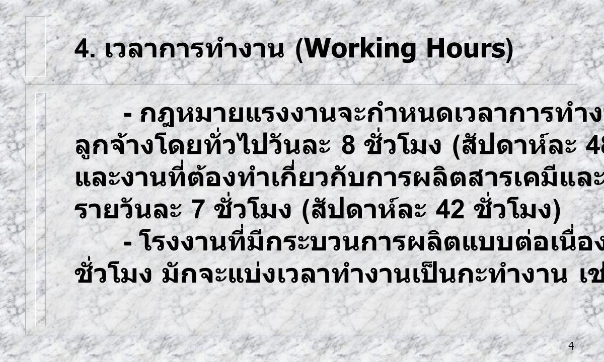 4. เวลาการทำงาน (Working Hours)