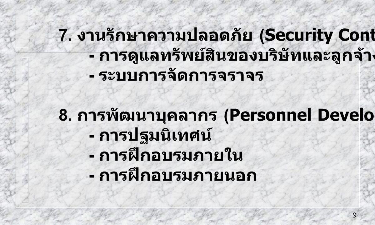 7. งานรักษาความปลอดภัย (Security Control)
