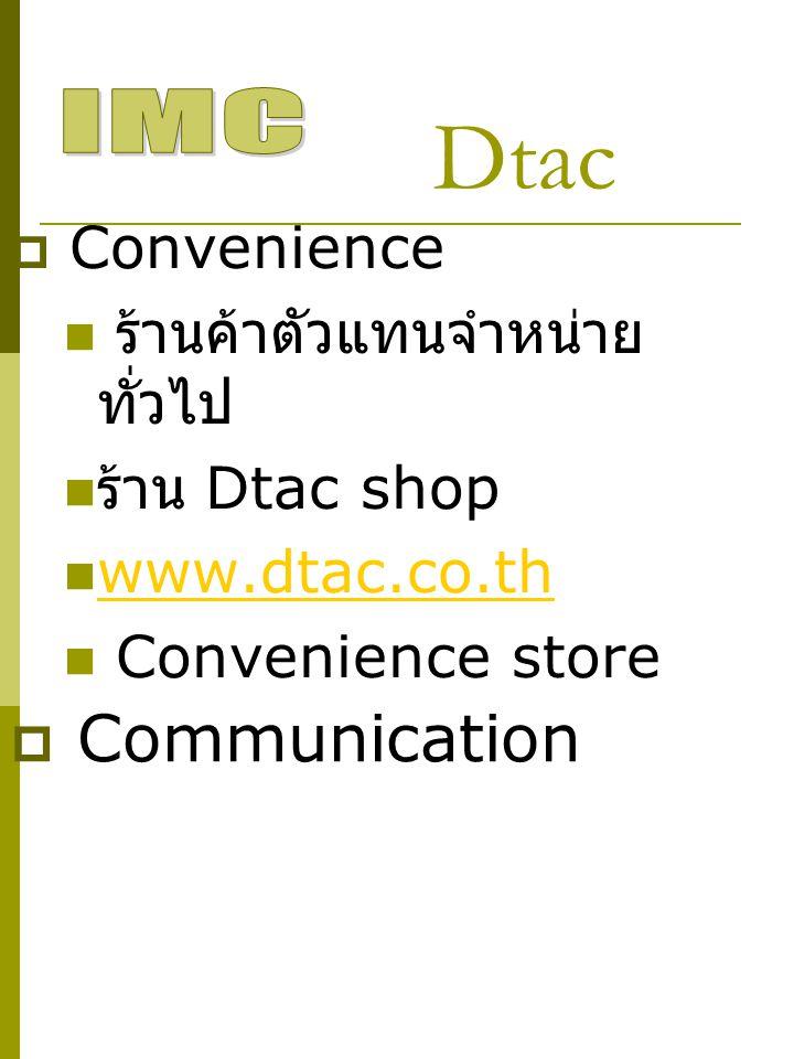 Dtac Communication Convenience ร้านค้าตัวแทนจำหน่ายทั่วไป