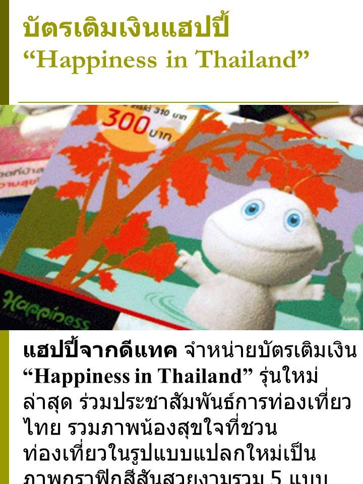 บัตรเติมเงินแฮปปี้ Happiness in Thailand