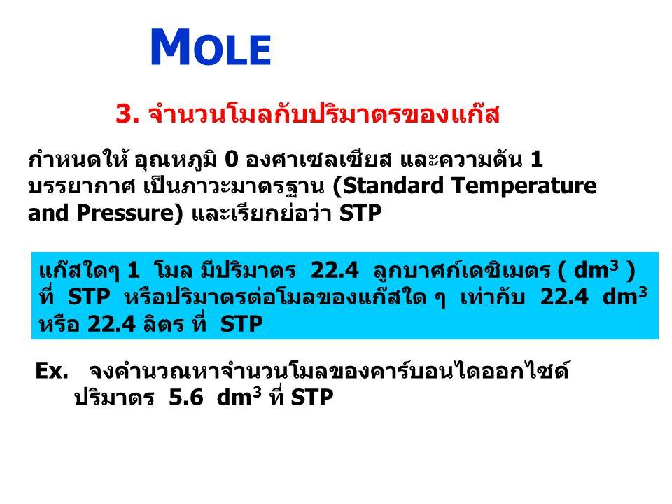 Mole 3. จำนวนโมลกับปริมาตรของแก๊ส