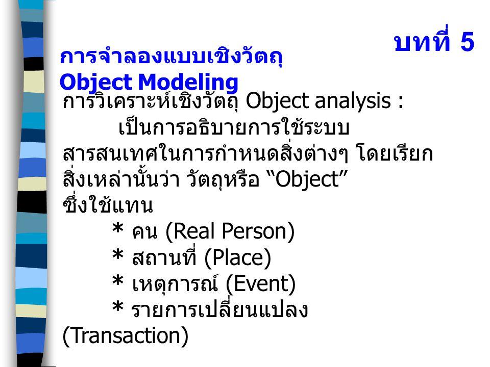 บทที่ 5 การจำลองแบบเชิงวัตถุ Object Modeling