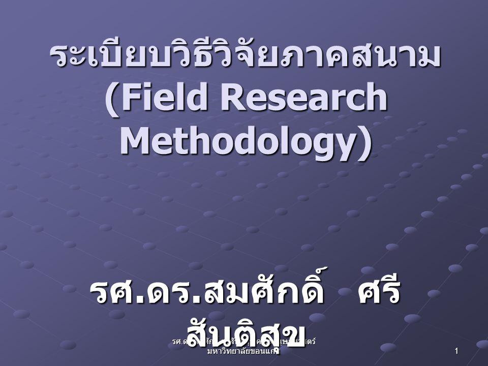 ระเบียบวิธีวิจัยภาคสนาม (Field Research Methodology)