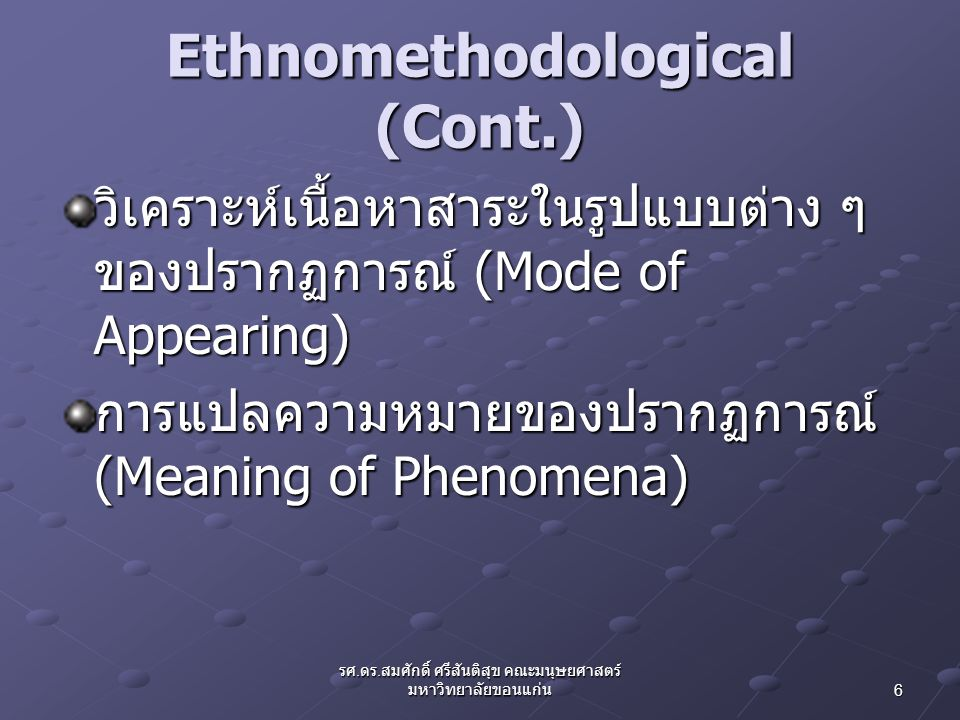 Ethnomethodological (Cont.)