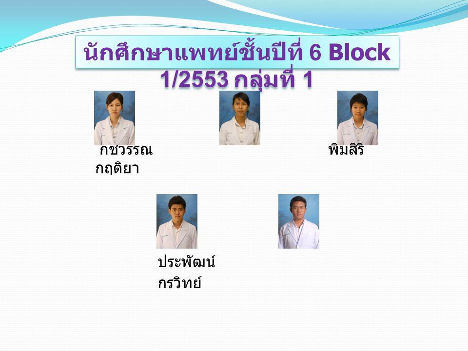 นักศึกษาแพทย์ชั้นปีที่ 6 Block 1/2553 กลุ่มที่ 1