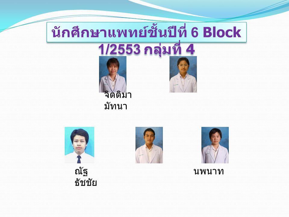 นักศึกษาแพทย์ชั้นปีที่ 6 Block 1/2553 กลุ่มที่ 4