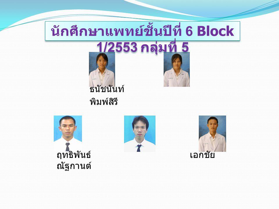 นักศึกษาแพทย์ชั้นปีที่ 6 Block 1/2553 กลุ่มที่ 5