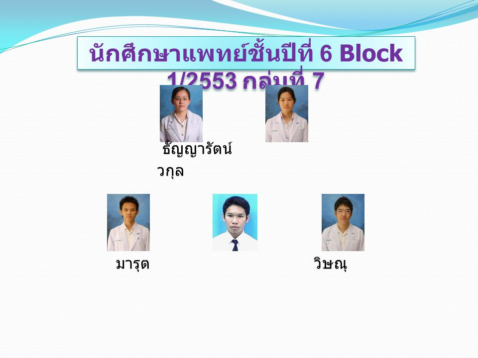 นักศึกษาแพทย์ชั้นปีที่ 6 Block 1/2553 กลุ่มที่ 7