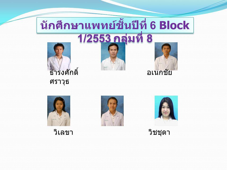 นักศึกษาแพทย์ชั้นปีที่ 6 Block 1/2553 กลุ่มที่ 8