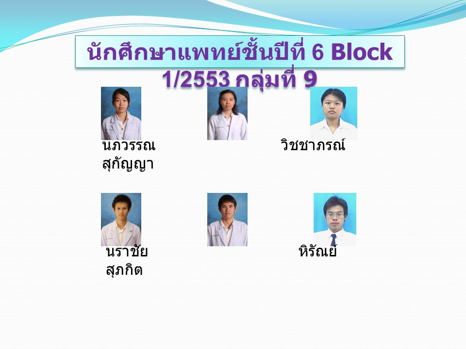 นักศึกษาแพทย์ชั้นปีที่ 6 Block 1/2553 กลุ่มที่ 9