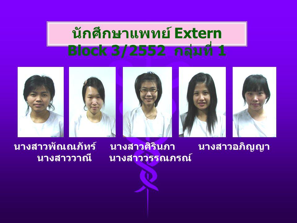 นักศึกษาแพทย์ Extern Block 3/2552 กลุ่มที่ 1