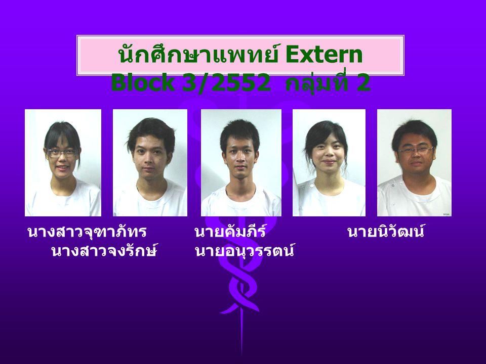 นักศึกษาแพทย์ Extern Block 3/2552 กลุ่มที่ 2
