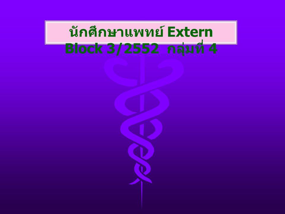 นักศึกษาแพทย์ Extern Block 3/2552 กลุ่มที่ 4