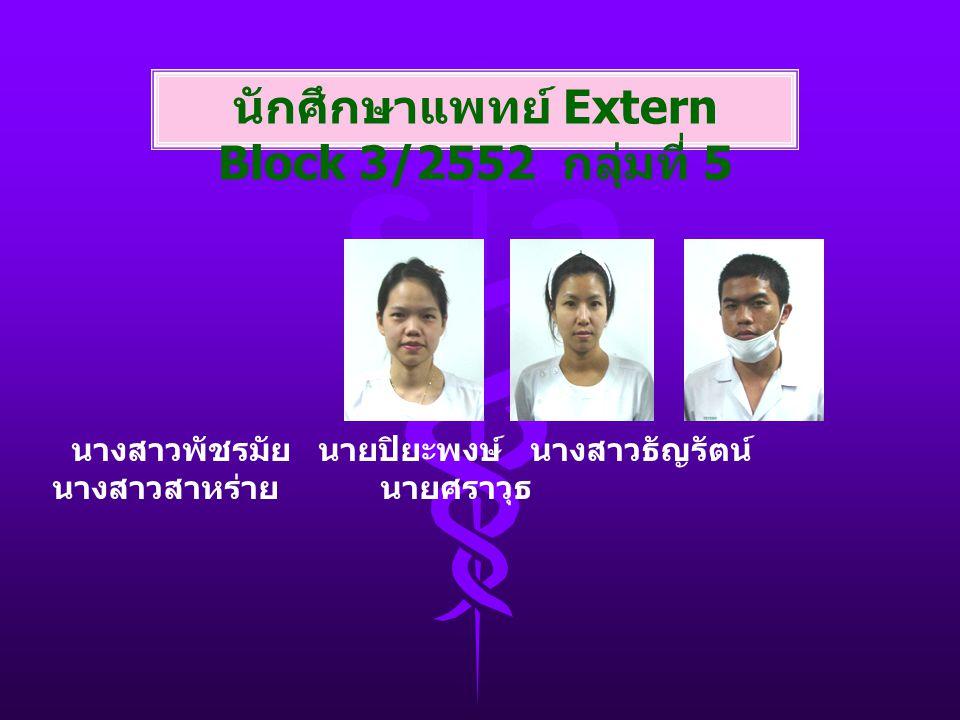 นักศึกษาแพทย์ Extern Block 3/2552 กลุ่มที่ 5