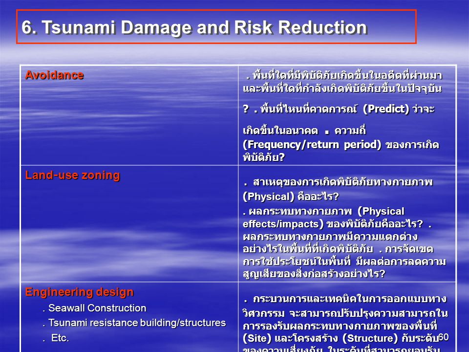 6. Tsunami Damage and Risk Reduction