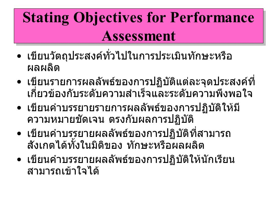 Stating Objectives for Performance Assessment
