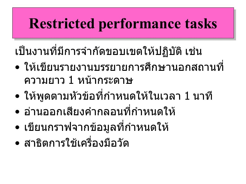 Restricted performance tasks