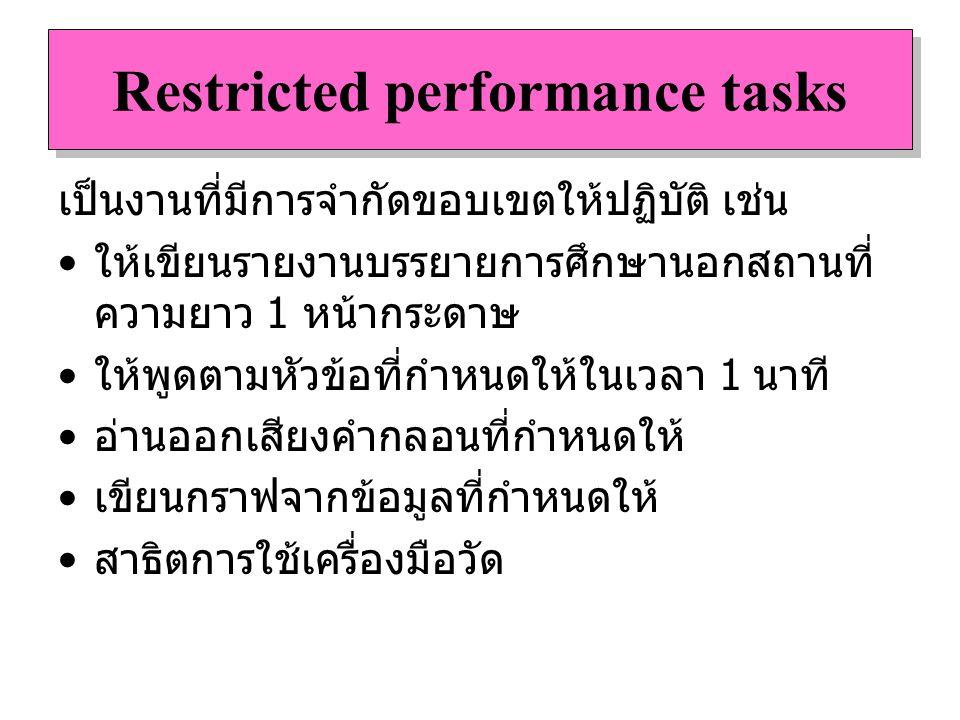 Restricted performance tasks