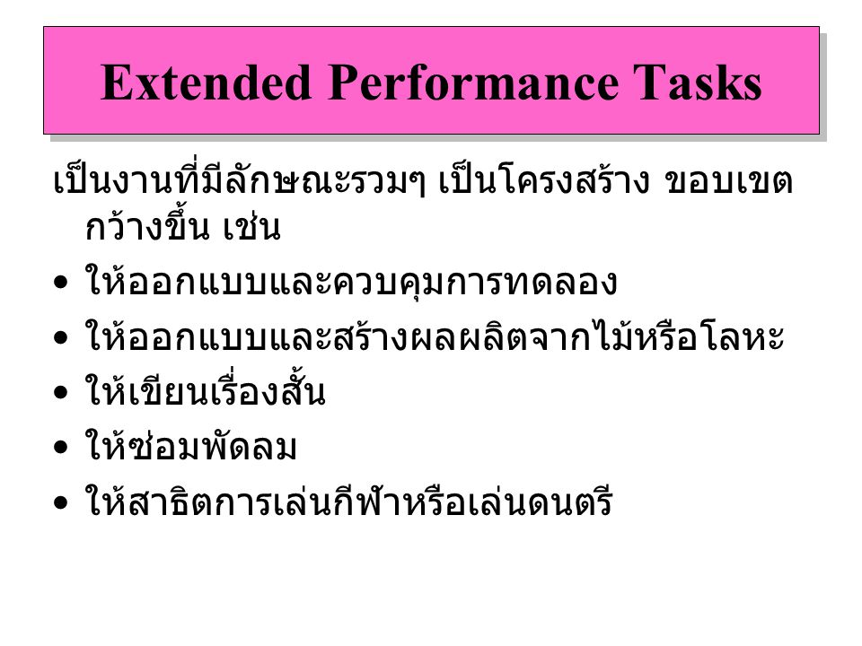 Extended Performance Tasks