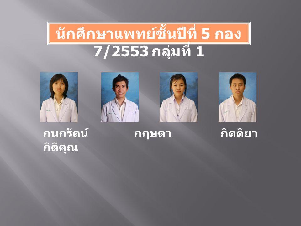 นักศึกษาแพทย์ชั้นปีที่ 5 กอง 7/2553 กลุ่มที่ 1